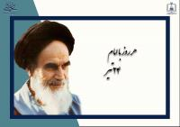 هر روز با امام / ۲۴ تیر / نگاهی به اتفاقات دوران حیات امام