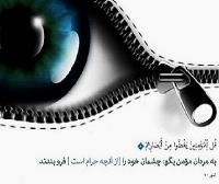 آیا اندیشه امام خمینی(س) در مسأله حجاب در زمان کنونی پیاده می  شود؟