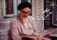 جمع میان علم و عرفان