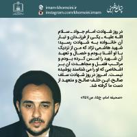 شهید هاشمی نژاد