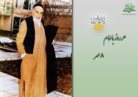 هر روز با امام / ۸ مهر / نگاهی به اتفاقات دوران حیات امام