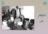 هر روز با امام / ۹ مهر / نگاهی به اتفاقات دوران حیات امام