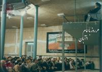 هر روز با امام / ۱ آبان / نگاهی به اتفاقات دوران حیات امام