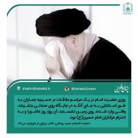 احترام به عزاداری امام حسین(ع)