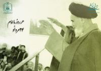 هر روز با امام / ۲۴ مرداد / نگاهی به اتفاقات دوران حیات امام