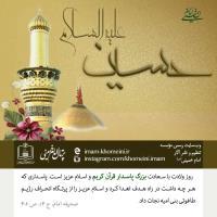 بزرگ پاسدار قرآن