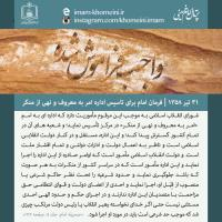 فرمان امام برای تاسیس اداره امر به معروف و نهی از منکر