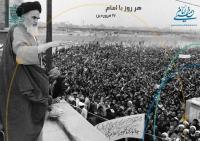 هر روز با امام / ۱۷ فروردین / نگاهی به اتفاقات دوران حیات امام