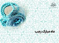 رهنمودهای حضرت امام خمینی(س) درباره ماه مبارک رجب