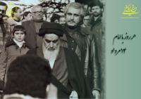هر روز با امام /۱۴ مرداد / نگاهی به اتفاقات دوران حیات امام
