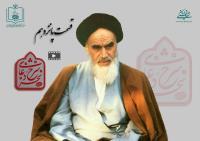شرح دعای سحر امام خمینی (س) / قسمت پانزدهم