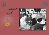 هر روز با امام / ۱۲ مرداد / نگاهی به اتفاقات دوران حیات امام