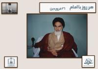 هر روز با امام / 26 فروردین / نگاهی به اتفاقات دوران حیات امام