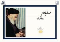 هر روز با امام / ۲۸ خرداد / نگاهی به اتفاقات دوران حیات امام