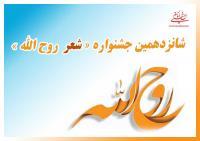تنوع نسلی شاعران در جشنواره شعر روح الله