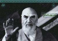 هر روز با امام / ۲۴ فروردین / نگاهی به اتفاقات دوران حیات امام