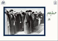 هر روز با امام / ۹ آذر / نگاهی به اتفاقات دوران حیات امام
