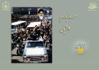 هر روز با امام / ۱۲ آبان/ نگاهی به اتفاقات دوران حیات امام