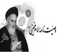 حضرت امام خمینی وصیت نامه خود را با تکیه بر چه مبانی نوشته اند؟