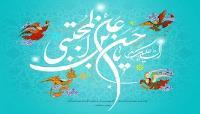 میلاد با سعادت امام حسن مجتبی(ع) گرامی باد