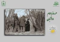 هر روز با امام / ۱۸ آبان / نگاهی به اتفاقات دوران حیات امام