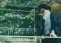 هر روز با امام / ۲۱ آذر / نگاهی به اتفاقات دوران حیات امام