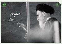هر روز با امام / ۲۳ آذر / نگاهی به اتفاقات دوران حیات امام