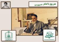 هر روز با امام / ۱۹ فروردین / نگاهی به اتفاقات دوران حیات امام