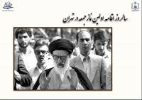 5 مرداد سالروز اقامه اولین نماز جمعه در تهران