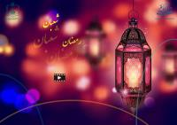 رمضان ماه نبوت، شعبان ماه ولایت