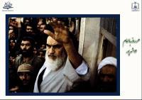 هر روز با امام / ۱۳ شهریور / نگاهی به اتفاقات دوران حیات امام