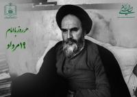 هر روز با امام / ۱۹ مرداد / نگاهی به اتفاقات دوران حیات امام
