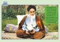 حفظ محیط زیست از دیدگاه امام خمینی
