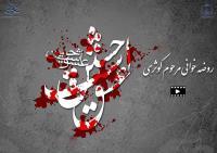 روضه خوانی مرحوم کوثری در محضر امام