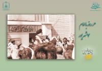 هر روز با امام / ۷ شهریور / نگاهی به اتفاقات دوران حیات امام