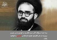 پیام امام خمینی (س) به مناسبت شهادت سید محمدرضا سعیدی