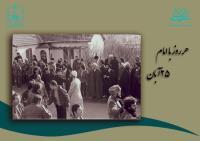 هر روز با امام / ۲۵ آبان / نگاهی به اتفاقات دوران حیات امام