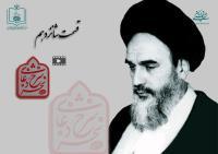 شرح دعای سحر امام خمینی (س) / قسمت شانزدهم