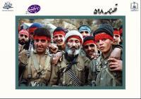 امام خمینی، قطعنامه 598 و تعیین استراتژی دفاع
