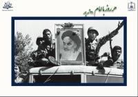 هر روز با امام / ۲۱ شهریور / نگاهی به اتفاقات دوران حیات امام