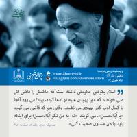 نمونه ای از رفتار حاکم اسلامی