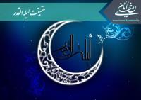 شرحی بر حقیقت لیله القدر در تفسیر امام خمینی(س) بر سوره قدر