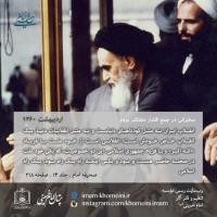 اسلامی و مردمی بودن انقلاب