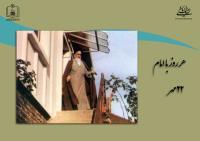 هر روز با امام / ۲۲ مهر / نگاهی به اتفاقات دوران حیات امام