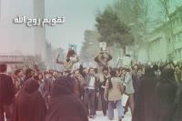 تقویم روح الله/ 17 بهمن ماه