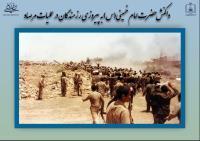 واکنش حضرت امام خمینی (س) به پیروزی رزمندگان در عملیات مرصاد