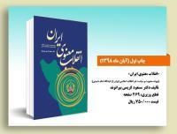 """کتاب """"انقلاب معنوی ایران"""" منتشر شد"""