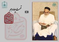 شرح دعای سحر امام خمینی (س) / قسمت چهاردهم