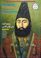 نشریه حریم امام شماره 352