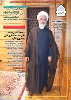 نشریه حریم امام شماره 355